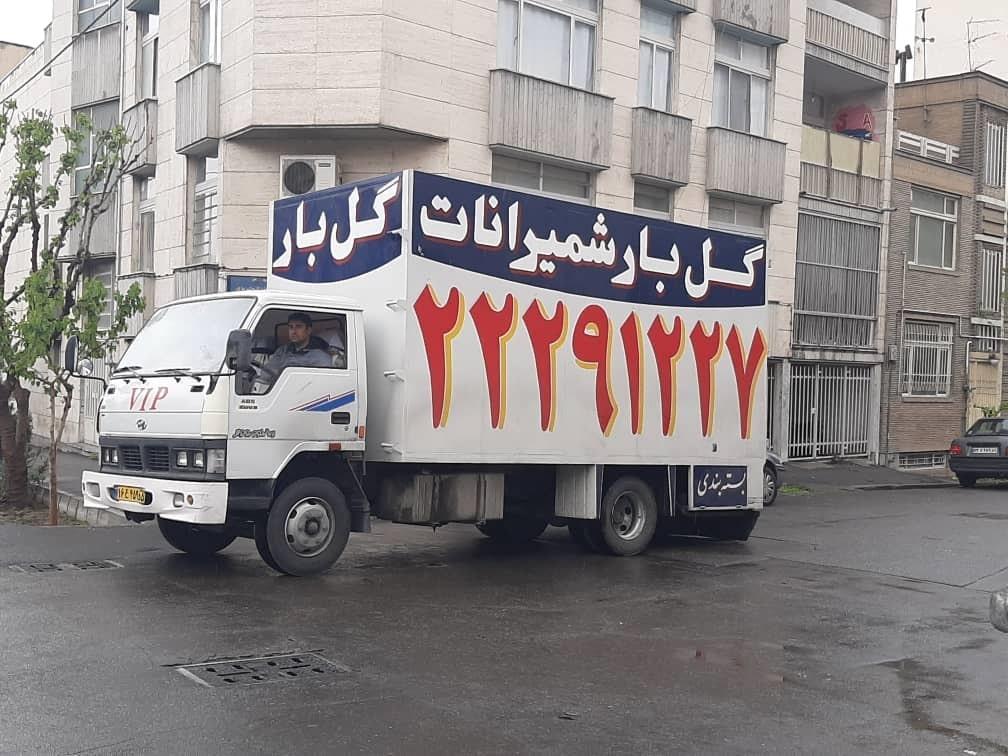 شرکت باربری شمال تهران