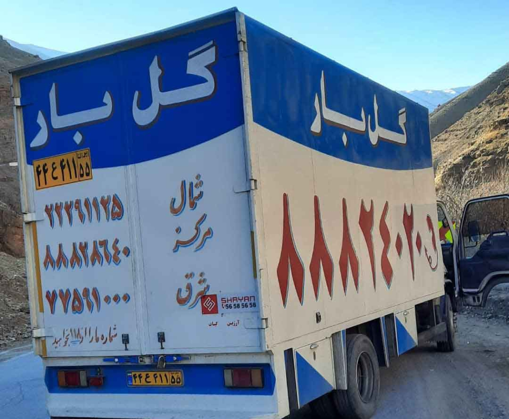 شرکت باربری گل بار تهران